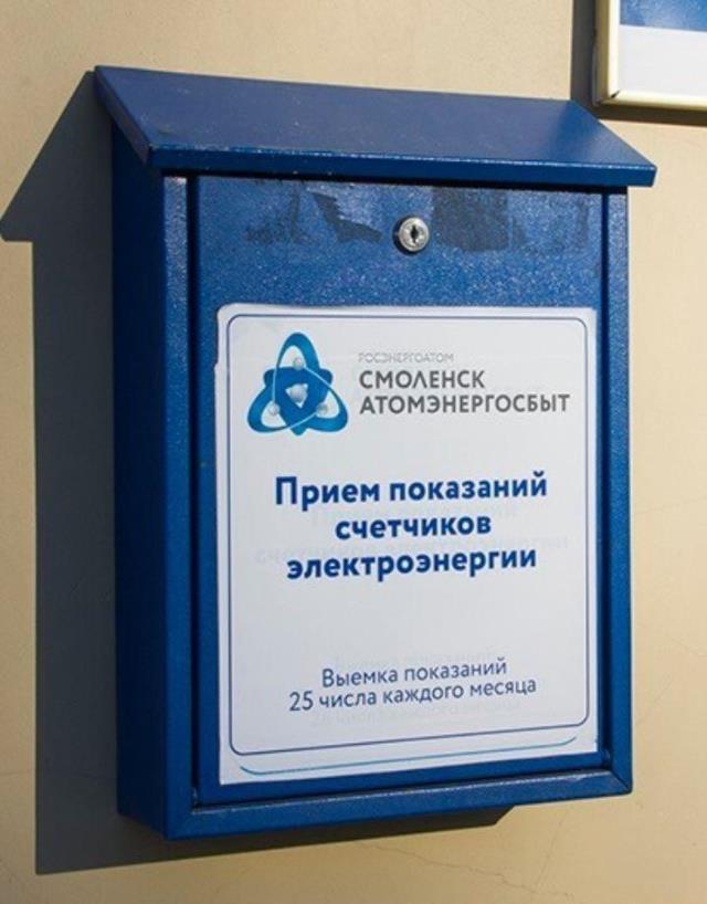 Ящик для сбора данных по расходу электричества